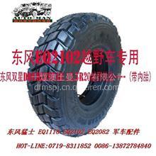 东风军车配件轮胎12.5R20 (带内胎)/12.5R20