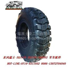东风军车配件轮胎11R18 /11R18