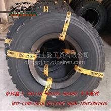 东风风神1200R20汽车轮胎/1200R20