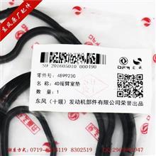 东风原厂配件  东风康明斯ISDE 4D 气门摇臂室垫/C4899230