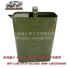 东风EQ1118随车工具EQ2102随车工具东风猛士随车工具水桶/EQ2102