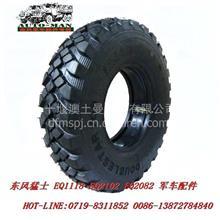 东风军车配件轮胎12R20 /12R20