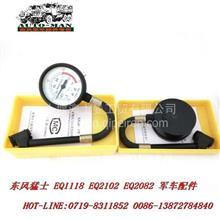 东风EQ1118随车工具EQ2102随车工具轮胎气压表/EQ2102