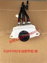 东风超龙客车原厂配件超龙校车EQ6550校车动力油壶塑料带油管全套/EQ6550
