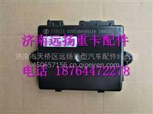 陕汽德龙X3000车身控制器/DZ97189585116