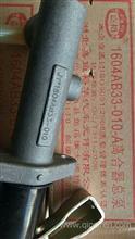 东风多利卡AB33离合器总泵(铝壳)/1604AB33-010