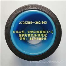 【2702ZB5-362/363】东风天龙,天锦50型鞍座支架橡胶衬套/2702ZB5-362/363