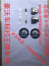 中国重汽豪沃轻卡车标志HOWO英文字母王牌车标贴标/各种款式