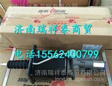 1602-500520红岩杰狮12挡离合器分泵/ 5801315988