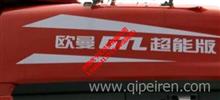 欧曼GTL车顶超能版贴纸/欧曼GTL车顶超能版贴纸