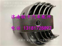 081V02410-069270重汽曼MC07连杆瓦/081V02410-069270
