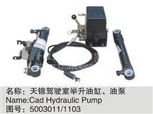 天锦驾驶室举升油缸,油泵 /5003011 1103