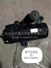 重汽王牌方向机/FN112WP01