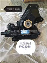 南骏王牌方向机/FN080SN01