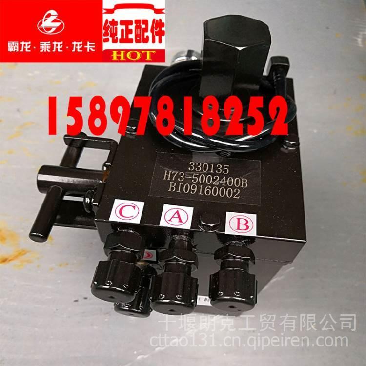 东风柳汽乘龙h7牵引载货车驾驶室液压油顶举升翻转升降器手压油泵 h73图片