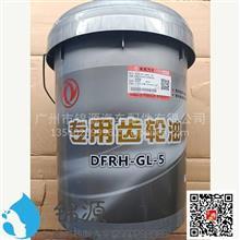 东风原装正品齿轮油GL-5 G90-85W90/G90-85W90