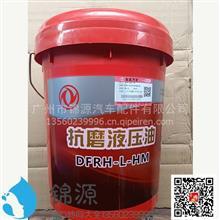 东风原装正品抗磨液压油L-HM/L-HM