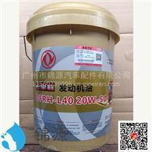 东风原装正品发动机油L40-20W50/L40-20W50