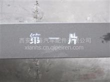 中国陕汽德龙M3000桥配件后一片/SZ95200092101