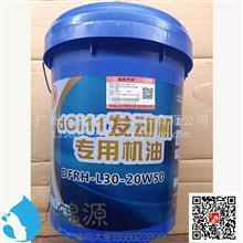 东风原装正品发动机油L30-20W50/L30-20W50