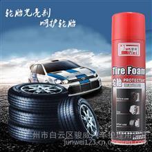 骏威 汽车轮胎蜡 轮胎泡沫光亮剂 保护剂 清洗剂 抗老化养护剂/3