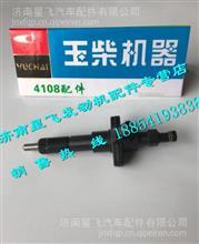 玉柴4108喷油器/ 330-1112010