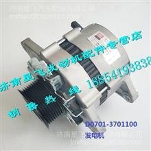 玉柴4108发电机 D0701-3701100/ D0701-3701100
