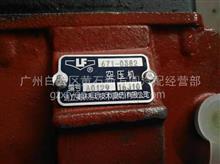 瑞立美联一汽解放奥威发动机配锡柴打气泵空气压缩机/3509010-671-0382
