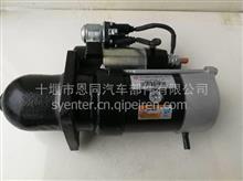供应东风康明斯4BT3.9起动机 襄樊电器QD2508F起动机/12V 3.5KW启动马达QD1520