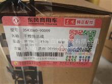 东风天龙旗舰启航空气干燥筒总成/3543080-90009