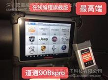 道通MS908S PRO汽车解码仪 大众宝马在线编程检测仪电脑 带J2534 /道通908sPRO