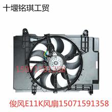 东风新能源汽车配件俊风E11K散热器风扇水箱风扇东风俊风配件/1308010-E11KD002
