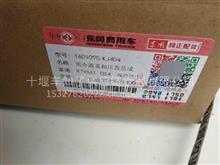 东风天龙天锦压盘总成/1601090-KJ404