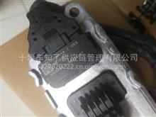 东风天龙旗舰启航NOx传感器总成/3615710-T39H0