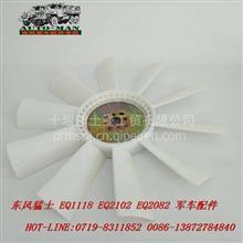 东风240军车六轮尖头车配件东风EQ2082E6D风扇叶1301E03-010-B  /1301E03-010-B