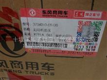 东风天龙天锦起动机总成/3708010-E8100