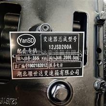 厂家直销堰世达12JSD200A12档变速箱总成