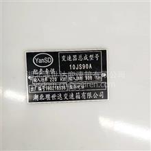 原厂10JS90A法士特小10档变速箱总成(变速器总成)/10JS90A