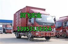 福田风景爱尔法 驾驶室总成发动机变速箱车架大梁汽车全车配件/13396446715     L17