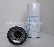 P559000唐纳森机油滤芯复合机油滤芯发电机组机油滤清器/P559000