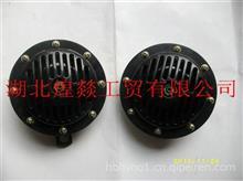 37ZB1-21010东风大力神/天锦汽车驾驶室高/低音喇叭 37ZB1-21010/37ZB1-21010