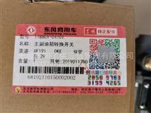 东风天龙旗舰主副油箱转换开关/11B80Y-04101