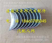 530-1004019-H玉柴4110连杆瓦/ 530-1004019-H