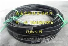 潍柴WD615发电机皮带/61500090065