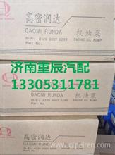 612630010028潍柴P12发动机机油泵/612630010028