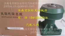 潍柴WP12发动机风扇托架/612630060238