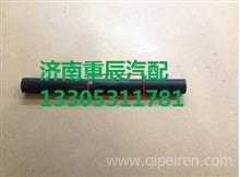 082V96330-0333重汽曼MC07带纤维夹层的橡胶软管/082V96330-0333