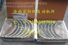潍柴发动机原装原厂活塞连杆轴瓦612600030020  / 61560030033