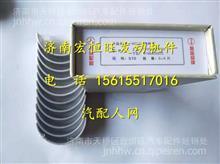 潍柴WD615欧II发动机连杆瓦上下瓦61560030033  / 61560030020