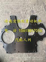 潍柴WP12飞轮壳连接板/612630030001